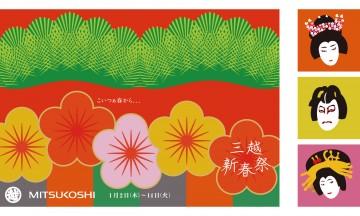 mitsukoshi2014spring_big