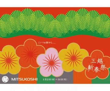 mitsukoshi2014spring_ichiran_big