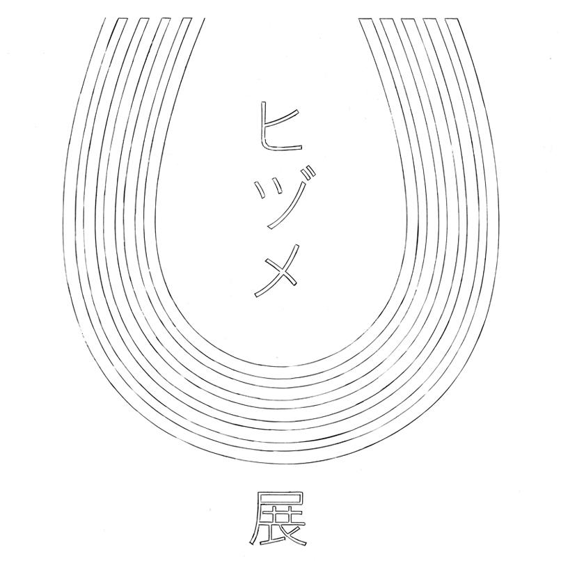 ヒズメ案内_1_723