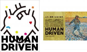 humandriven