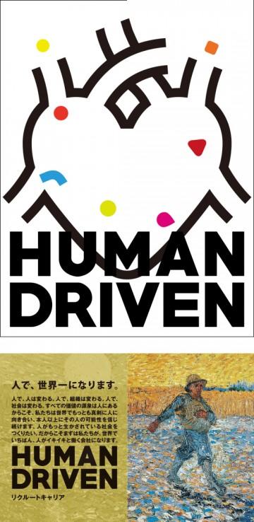 humandriven_i