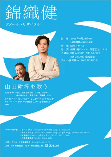 nishikiori2015_i