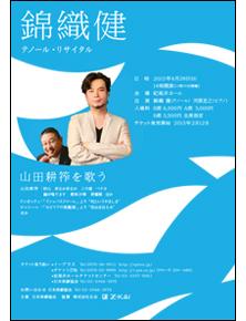 nishikiori2015_ichiran_w1_h2