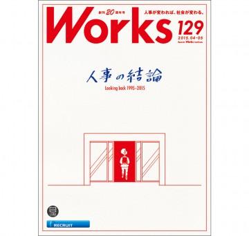 works2015_w4_h3