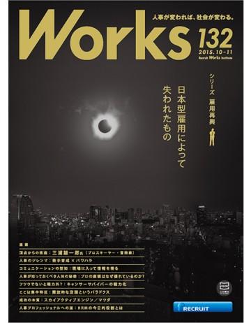 works2015_132-141_ichiran_w2_h2_2017_0518