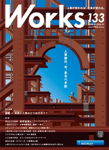 works2015_133_SP_shousai_2017_0518