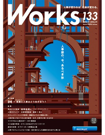 works2015_133_ichiran_w2_h2_2017_0518