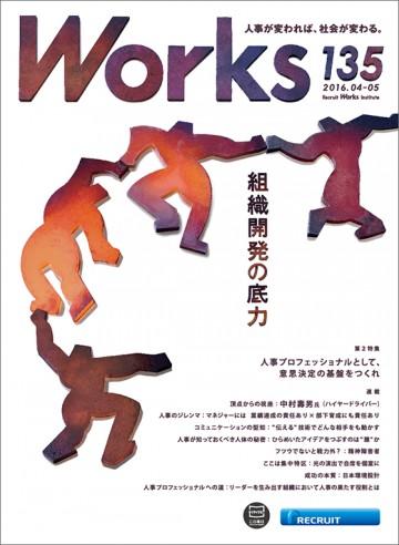 works2015_135_SP_shousai_2017_0518