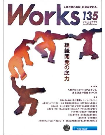 works2015_135_ichiran_w2_h2_2017_0518